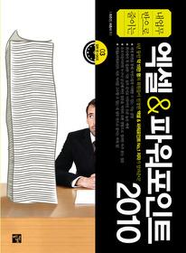 """<font title=""""내 업무 반으로 줄이는 엑셀 & 파워포인트 2010 """">내 업무 반으로 줄이는 엑셀 & 파워포인트 ...</font>"""