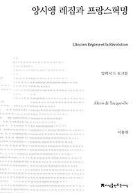 앙시앵 레짐과 프랑스혁명