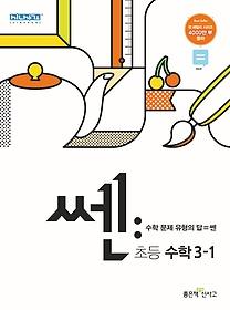 쎈 초등 수학 3-1 (2022년용)