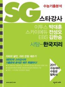 "<font title=""2011년 수능대비 SG스타강사 수능기출분석 사탐 한국지리 (2010)"">2011년 수능대비 SG스타강사 수능기출분석 ...</font>"