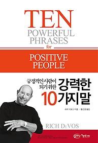 "<font title=""긍정적인 사람이 되기 위한 강력한 10가지 말"">긍정적인 사람이 되기 위한 강력한 10가지 ...</font>"