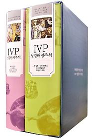 IVP 성경난제주석 + 성경배경주석 세트(A)