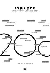 20세기 사상 지도
