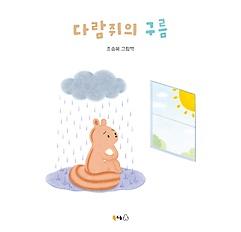 다람쥐의 구름  : 조승혜 그림책