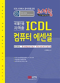 "<font title=""2018 최적합 ICDL 컴퓨터 에센셜(ICDL Korea 공식인증교재)"">2018 최적합 ICDL 컴퓨터 에센셜(ICDL Kore...</font>"