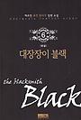 대장장이 블랙 1-6 완결/에르먼 퓨전판타지/622