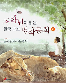 저학년이 읽는 한국 대표 명작 동화 1
