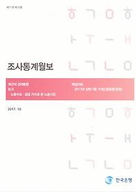 조사통계월보 2017.10