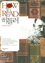 HOW TO READ 히틀러