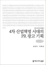 """<font title=""""4차 산업혁명 시대의 PR 광고 기획 (큰글씨책)"""">4차 산업혁명 시대의 PR 광고 기획 (큰글씨...</font>"""