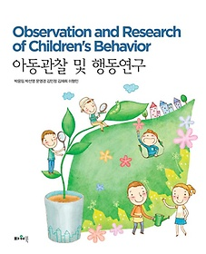아동관찰 및 행동연구