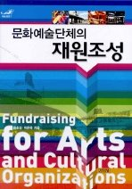 "<font title=""문화예술단체의 재원조성 (예술경영 7/ 양장)"">문화예술단체의 재원조성 (예술경영 7/ 양...</font>"