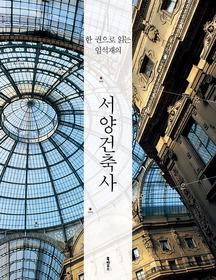 한 권으로 읽는 임석재의 서양건축사