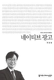 네이티브 광고