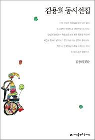 김용희 동시선집