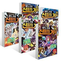 바둑전쟁 신들의 게임 5권 세트 [ 전5권 ]