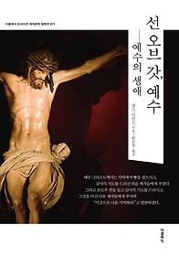 선 오브 갓, 예수 - 예수의 생애
