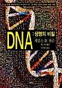 DNA - 생명의 비밀