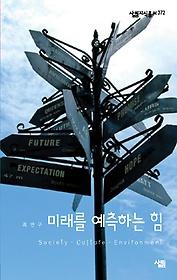 미래를 예측하는 힘