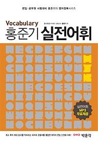 홍준기 실전어휘 vocabulary (2014)
