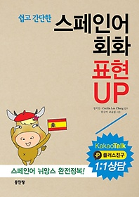 쉽고 간단한 스페인어회화 표현 UP