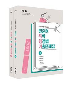 2021 민준호 독학 행정법 기출문제집