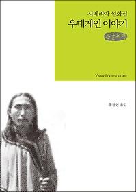 우데게인 이야기 (큰글씨책)