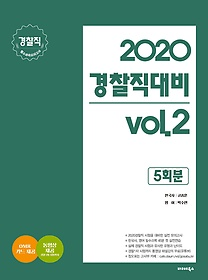 "<font title=""2020 경찰직 필수과목 모의고사 vol.2 5회분 - 경찰직 대비"">2020 경찰직 필수과목 모의고사 vol.2 5회...</font>"