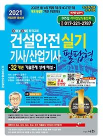 2021 건설안전 기사/산업기사 실기 필답형