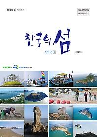 한국의 섬 1 - 신안군