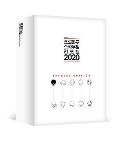 "<font title=""프로야구 스카우팅리포트 2020 스페셜 에디션"">프로야구 스카우팅리포트 2020 스페셜 에디...</font>"