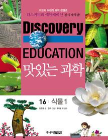 맛있는 과학 16 - 식물 1