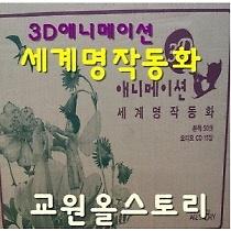 [2017년] 교원 - 3D 애니메이션 세계 명작 동화 / 본책 50권, 오디오 CD 15장