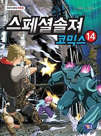 스페셜솔져 코믹스 14
