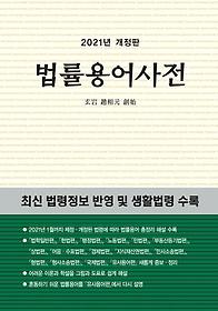 법률용어사전 (2021)
