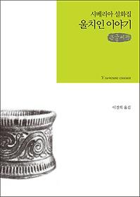 울치인 이야기 (큰글씨책)