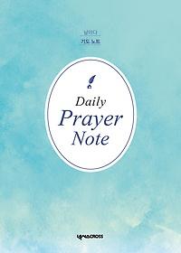 날마다 기도 노트 - 하늘