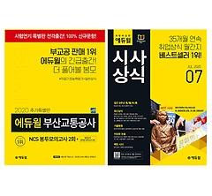 2020 추가특별판 에듀윌 부산교통공사 NCS + 취업에 강한 시사상식 7월호 세트