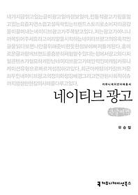 네이티브 광고 (큰글씨책)