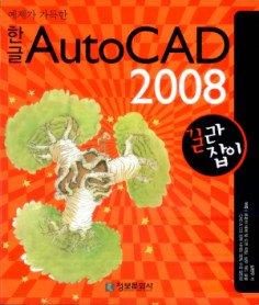 예제가 가득한 한글 AutoCAD 2008 길라잡이