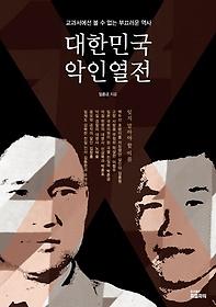 대한민국 악인열전 : 교과서에선 볼 수 없는 부끄러운 역사