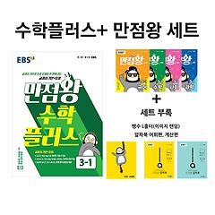 EBS 초등 만점왕 수학 강화 팩 3-1 (2020)