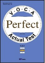 VOCA Perfect Actual Test - Grade 2