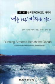 내를 이뤄 바다로 가다 = Running streams reach the ocean : 한국전자정보산업 개척사