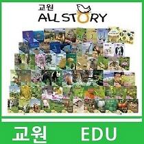 [2017년] 교원 - 이야기 솜사탕 / 본책 양장 50권, 부록 이야기 CD 6장/이야기솜사탕