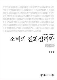 소비의 진화심리학 (큰글씨책)