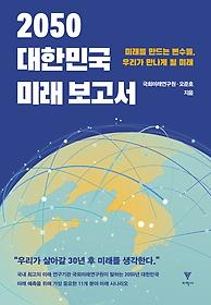2050 대한민국 미래 보고서