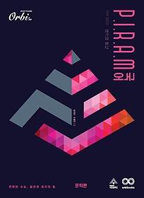 """<font title=""""P.I.R.A.M 피램 수능 국어 생각의 발단 - 문학편 (2021)"""">P.I.R.A.M 피램 수능 국어 생각의 발단 - ...</font>"""
