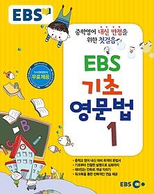 중학영어 내신 만점을 위한 첫걸음 EBS 기초 영문법 1 (2021년용)