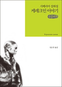 케레크인 이야기 (큰글씨책)